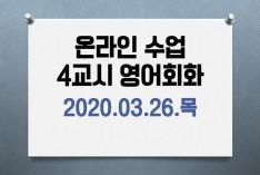 임시휴교 온라인학습-20.03.2…