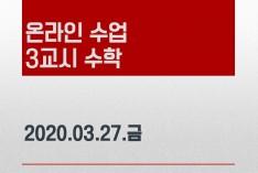 임시휴교 온라인수업-20.03.2…
