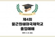 제4회 물근원쉐마국제학교 졸업예배