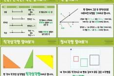 [초등수학] 평면도형 개념 정리하…